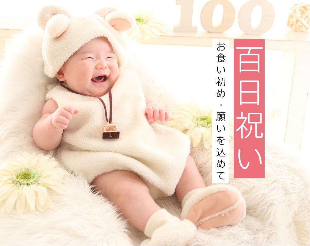 百日祝いの着ぐるみの衣装を着た赤ちゃん