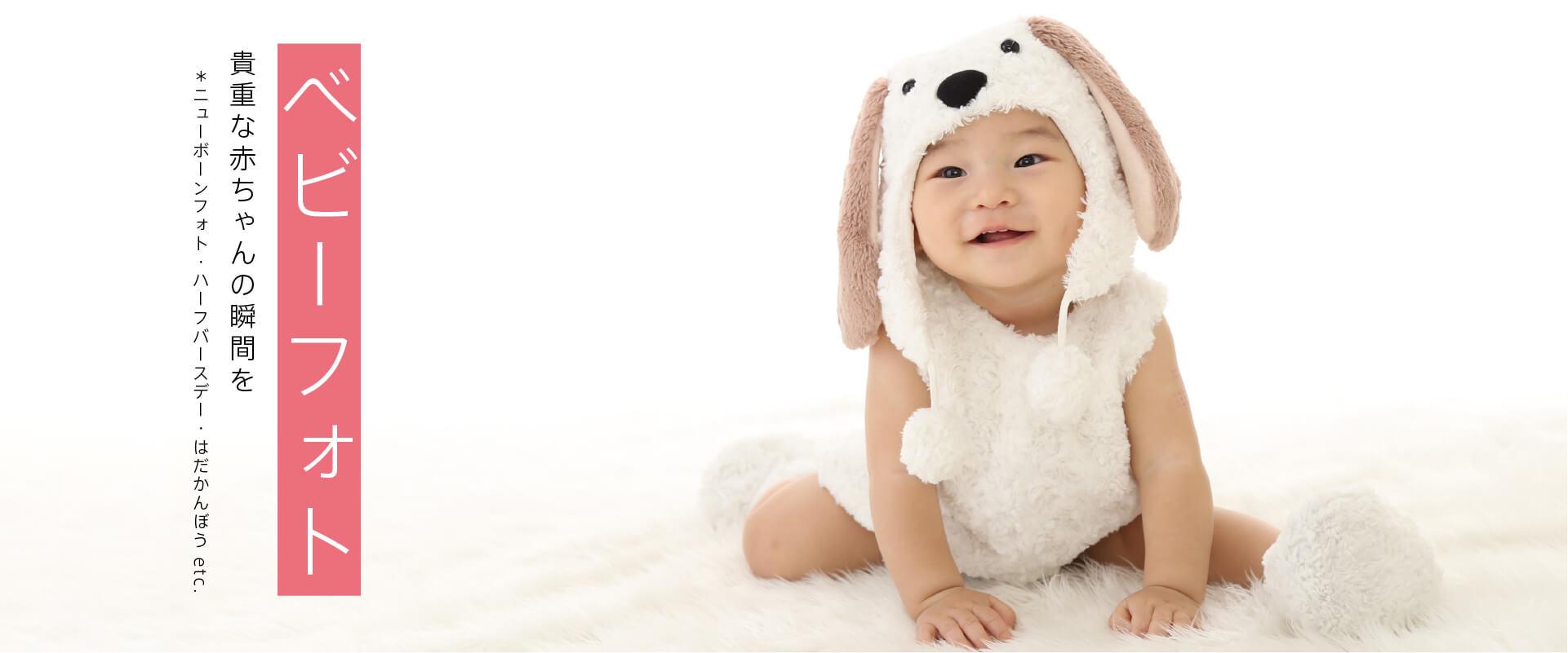 着ぐるみを着た赤ちゃん